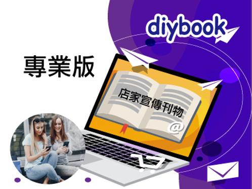 DIY店家宣傳刊物-專業版