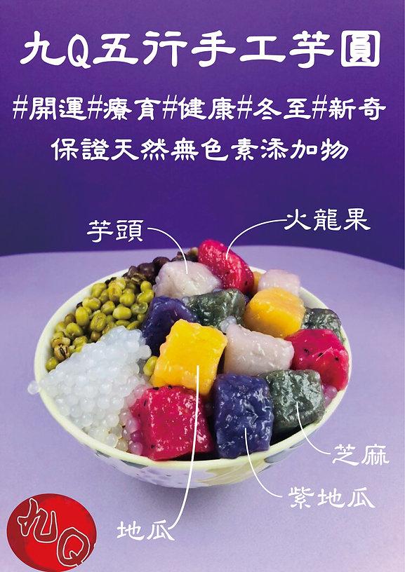 手工芋圓冰11.13-A4-03.jpg