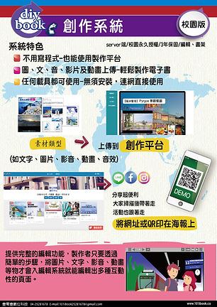 diybook創作系統-DM-01.jpg