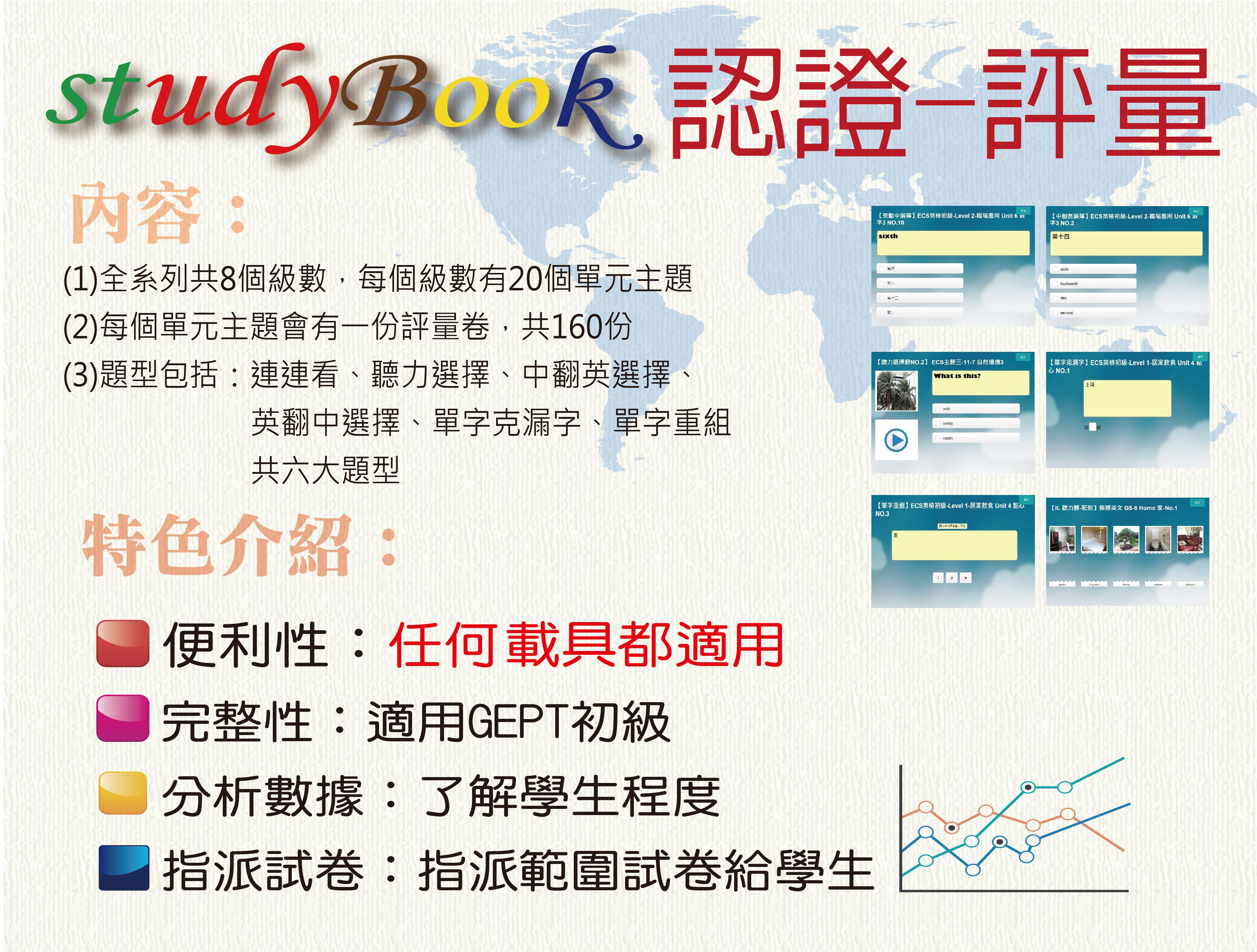 教育局-studybook,認證教材&評量0420-02.jpg
