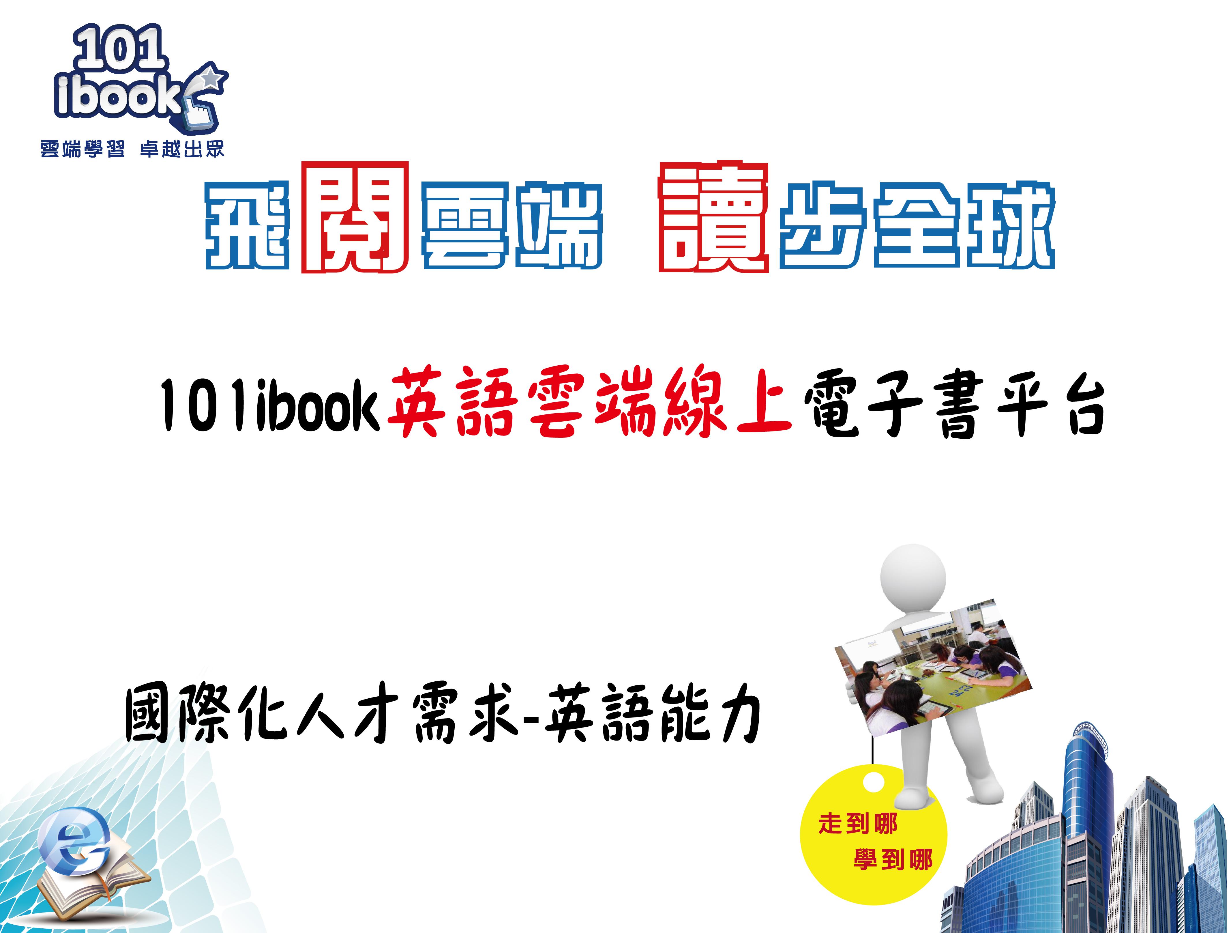101ibook雲端圖書館介紹1