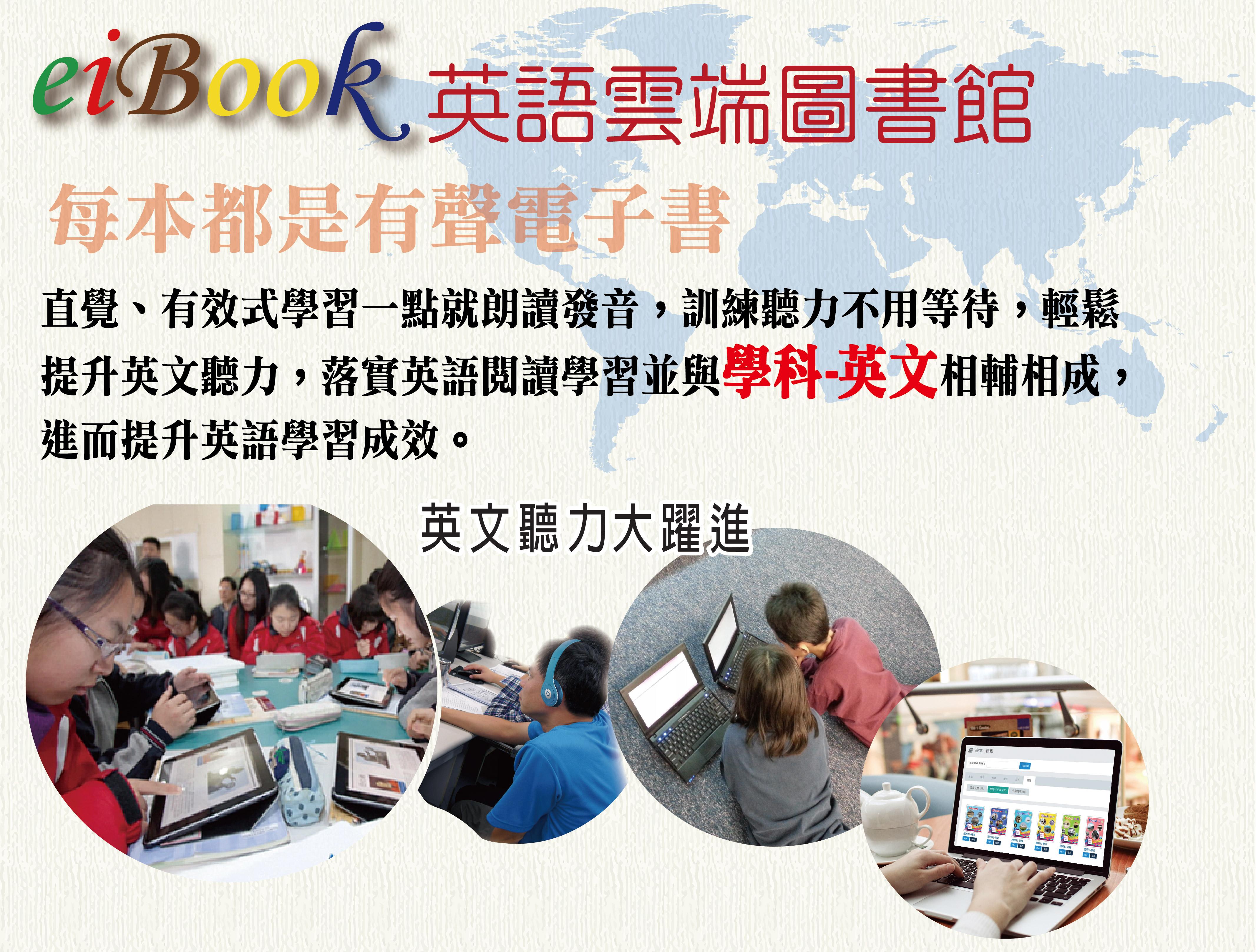 教育局-eibook-閱讀-0420-05.jpg