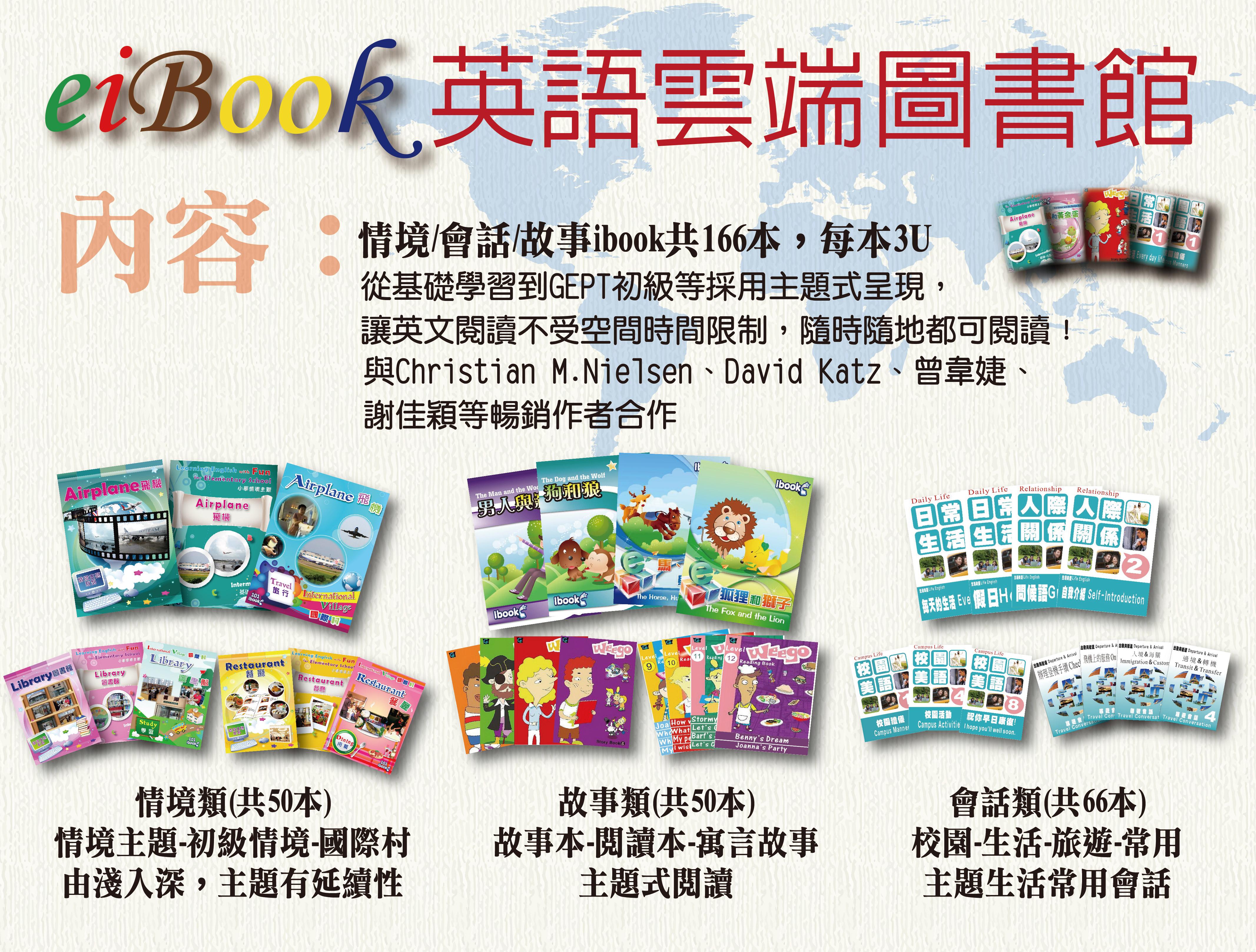 教育局-eibook-閱讀-0420-01.jpg