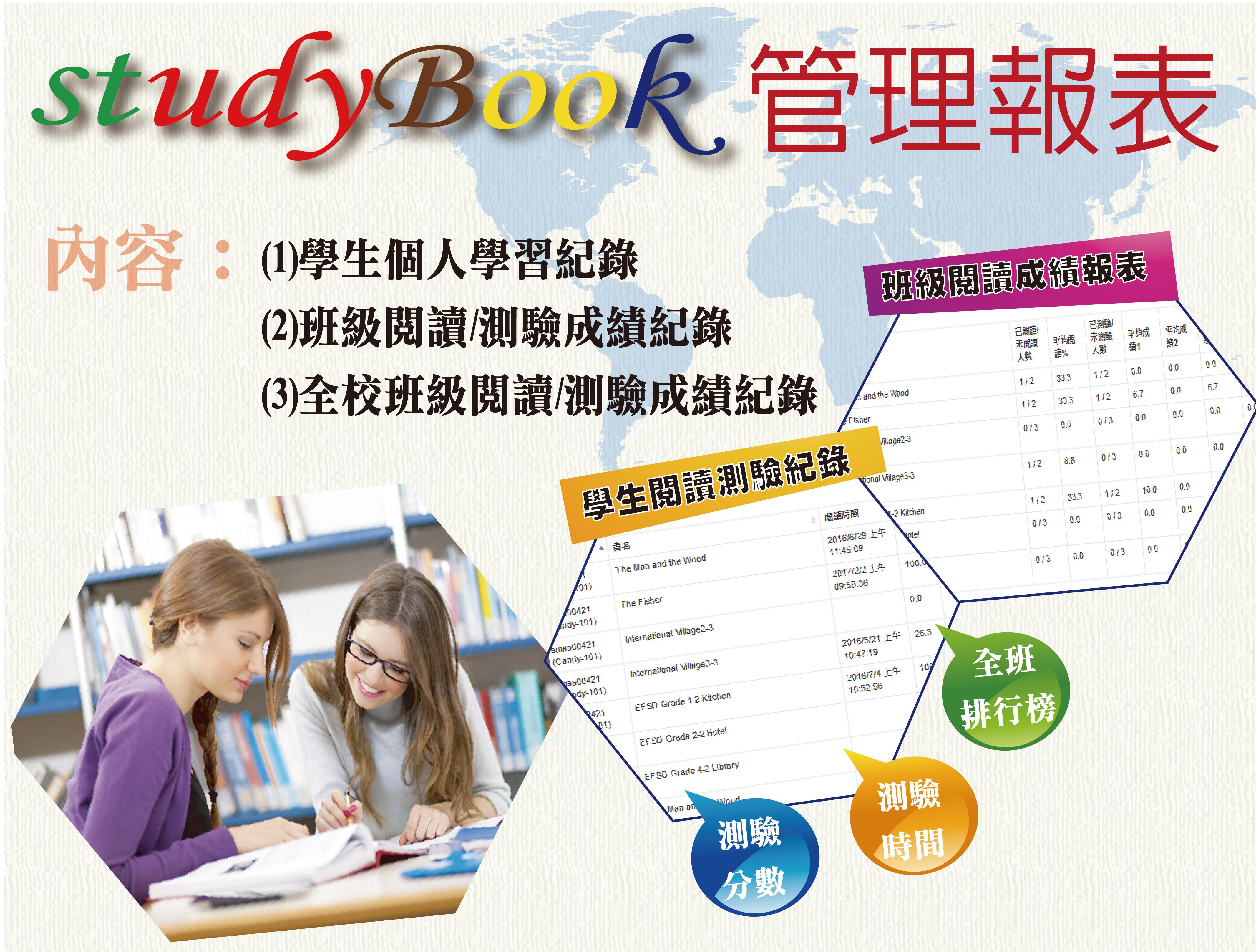 教育局-studybook管理報表0420-01.jpg