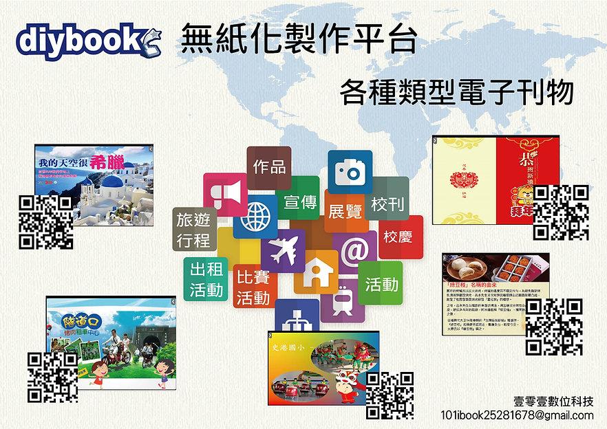 diybook其他電子書-01.jpg