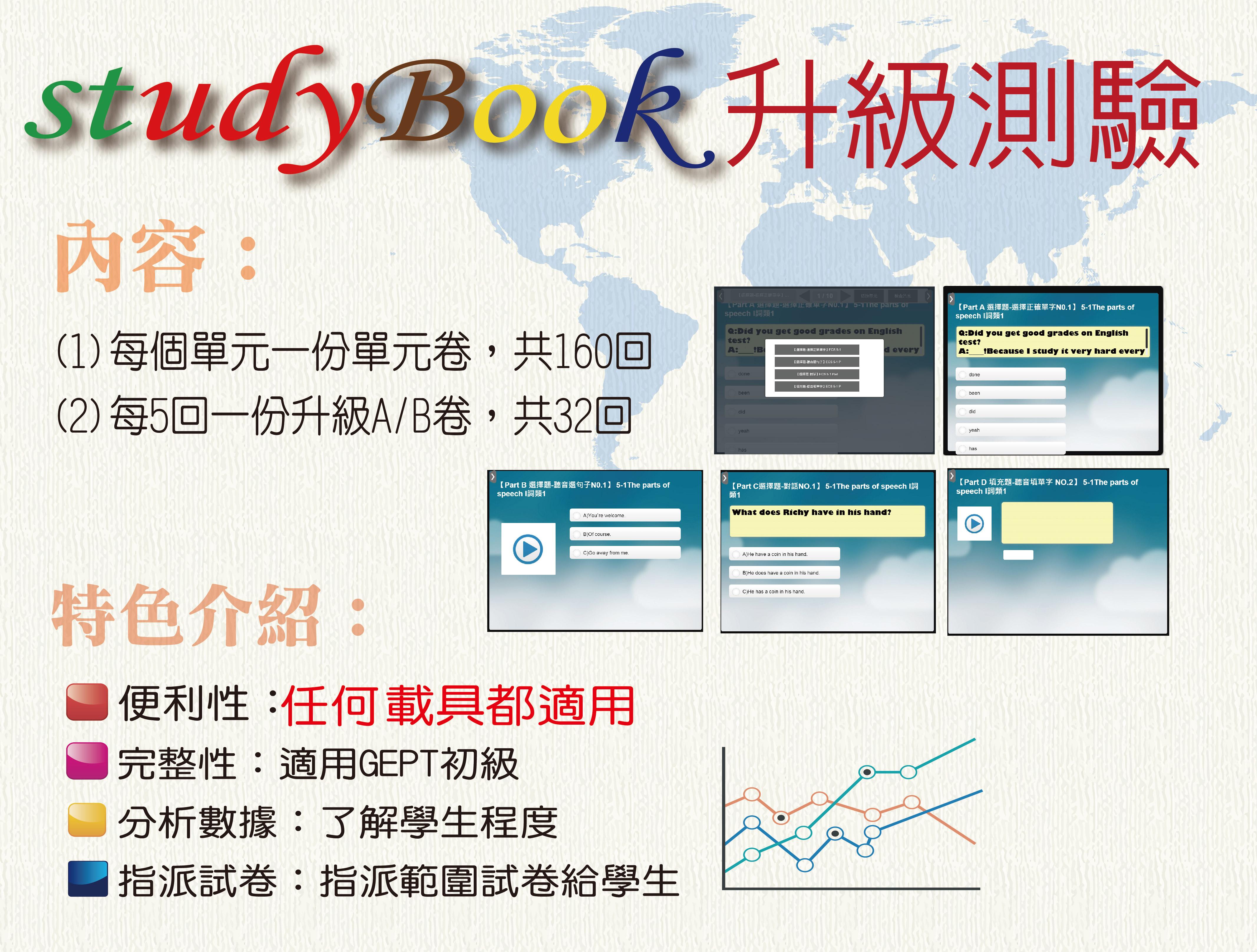 教育局-studybook升級測驗0420-01.jpg