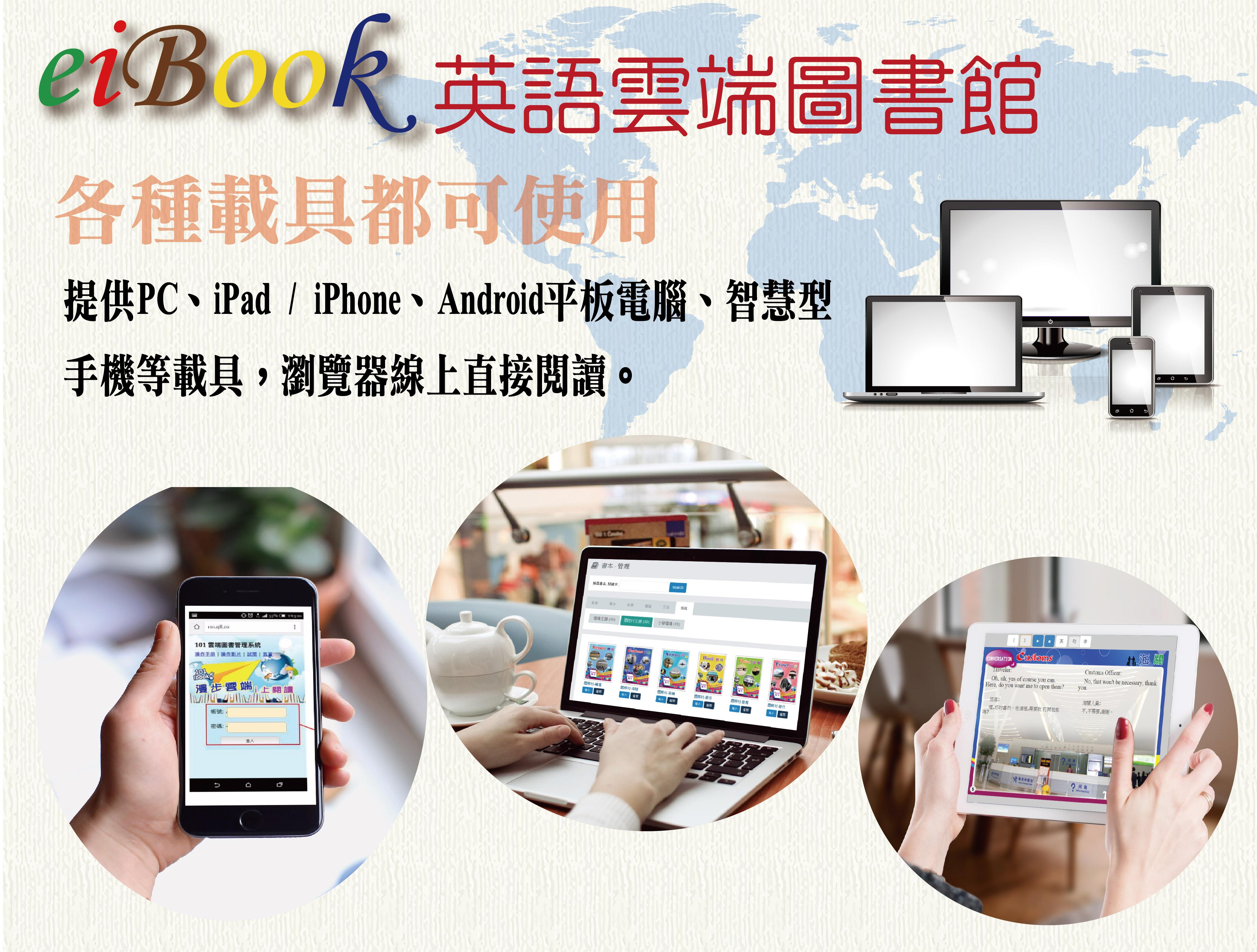 教育局-eibook-閱讀-0420-04.jpg
