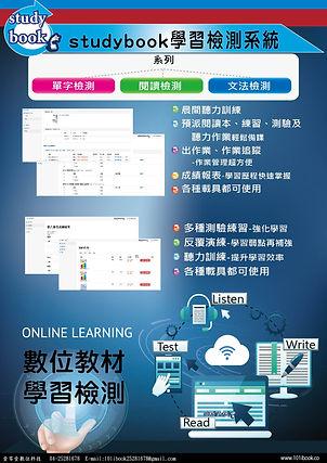 studybook學習檢測系統-DM-01.jpg