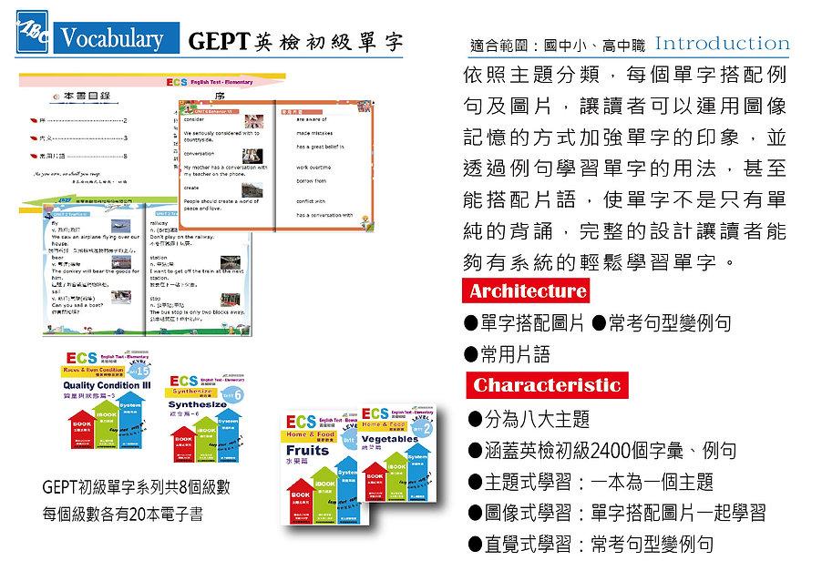 6.GEPT英檢初級單字-01.jpg