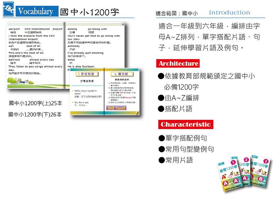 5.1200單字-01.jpg