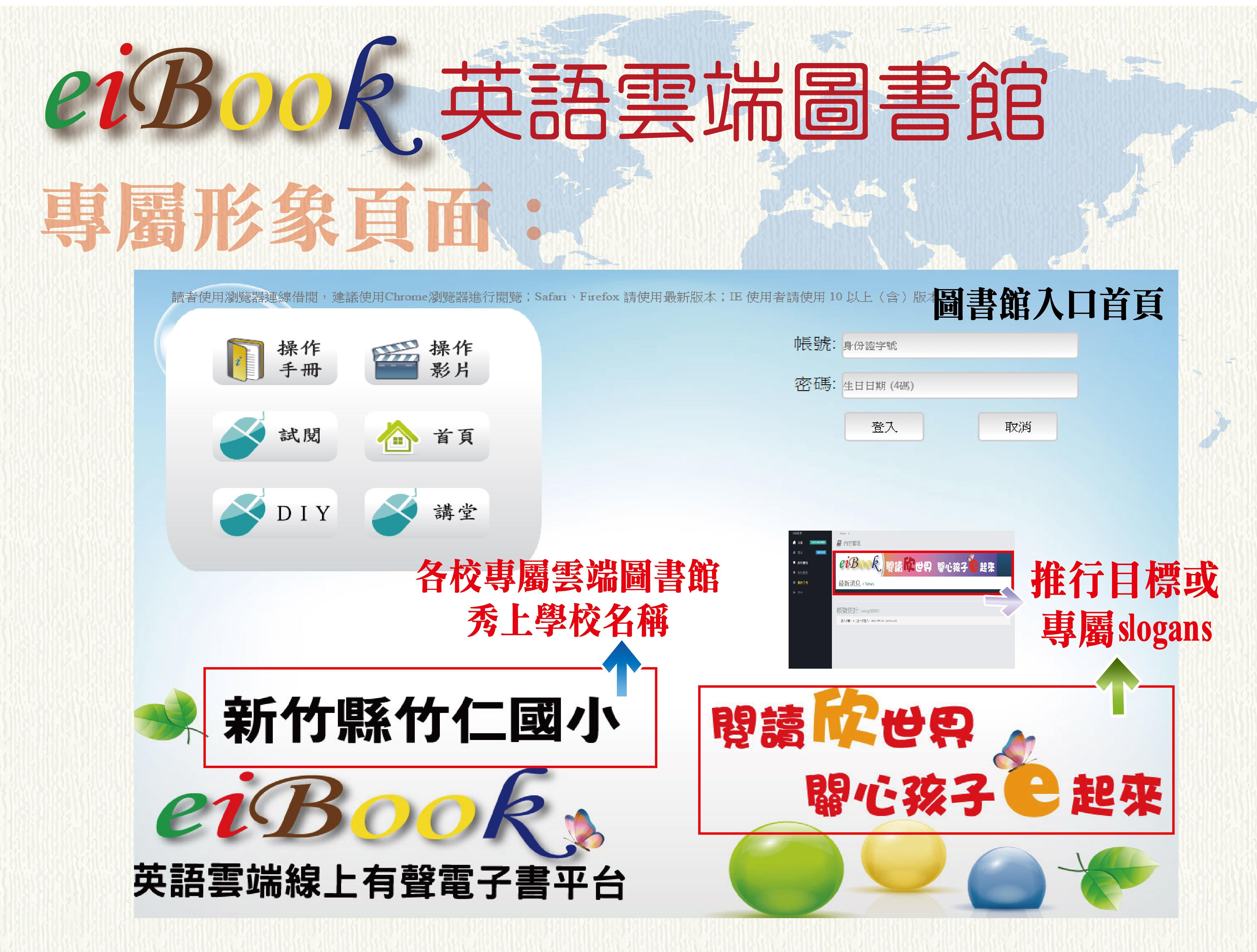 教育局-eibook-閱讀-0420-02.jpg