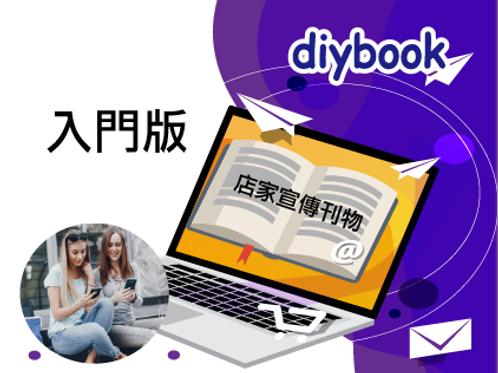 DIY店家宣傳刊物-入門版