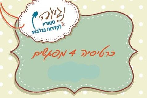 (כרטיסיה ל4 מפגשים בחוג מבוגרים (על בסיס מקום פנוי