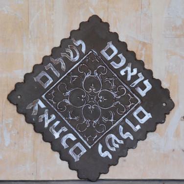 שלט כניסה לבית- ריבוע