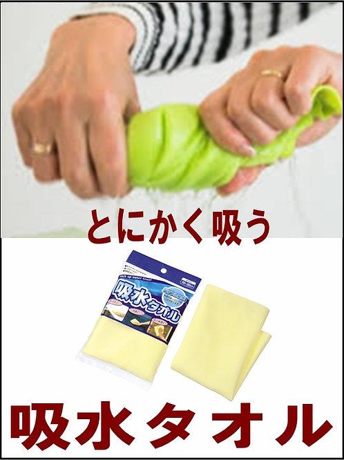 【1個90円】超吸水タオル