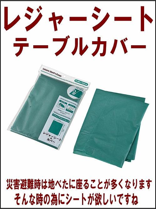 【1個90円】レジャーシート テーブルクロス