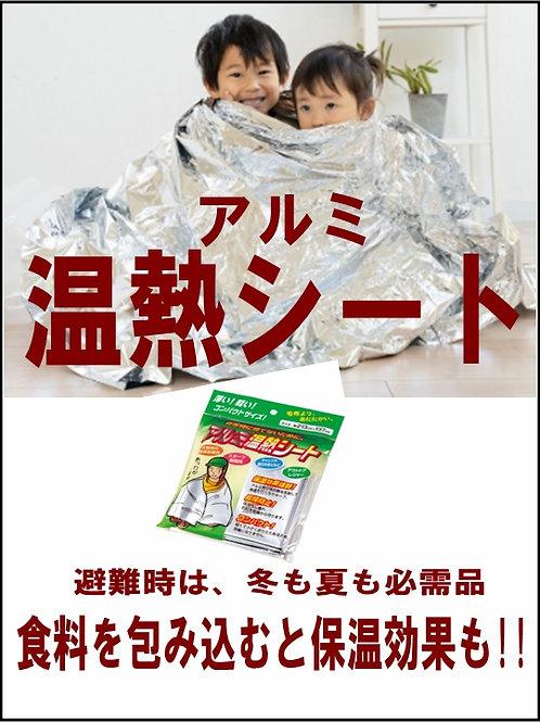 【1個90円】アルミ温熱シート