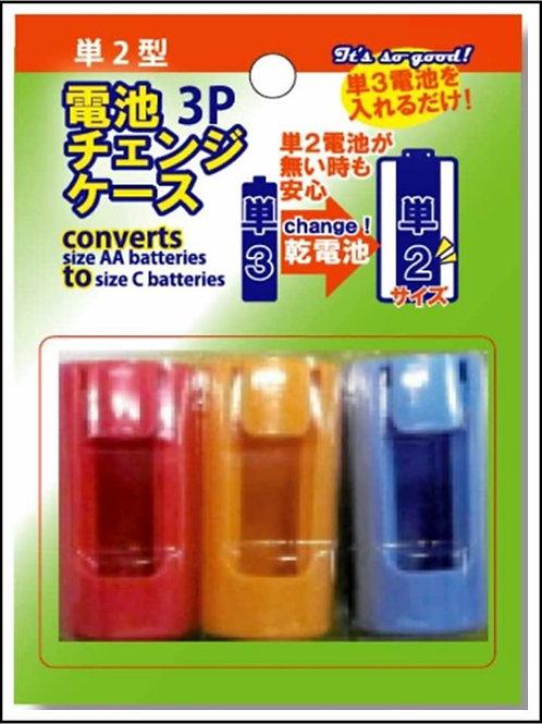 【1個90円】単3→単2 電池チェンジの複製