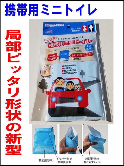 【1袋90円】携帯簡易トイレ
