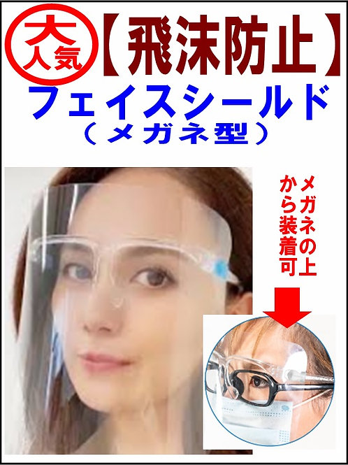 【1個150円】めがね型フェイスシールド