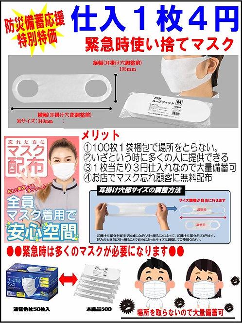 【1枚4円】使い捨てループマスク100枚入