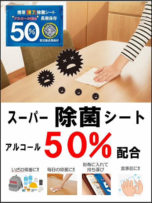 【1枚29円】財布に持ち歩く 個包装アルコール50%強力除菌シート【50枚入】