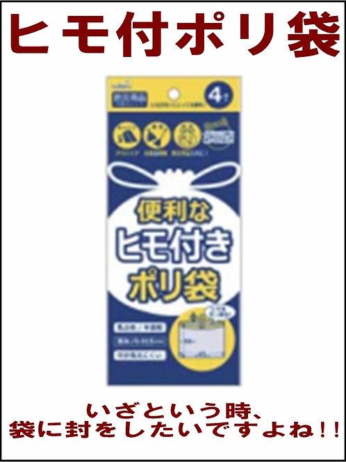 【1個90円】ヒモ付便利なポリ袋4枚入