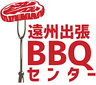 BBQロゴ.png