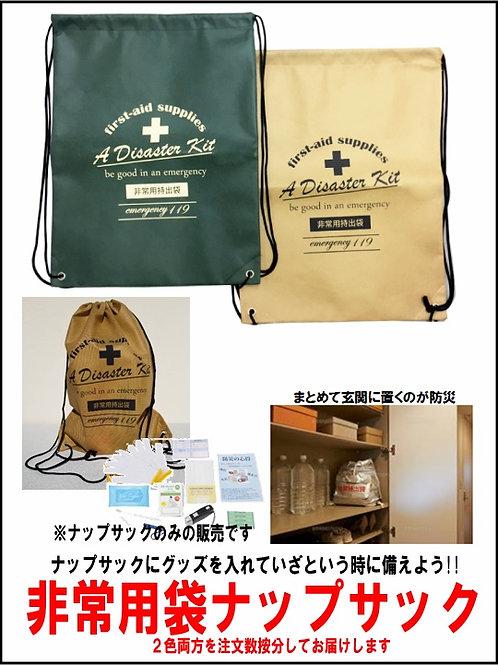 【1袋180円】非常用文字記載ナップサック