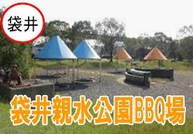 TOP袋井.png