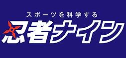 忍者ロゴ.png
