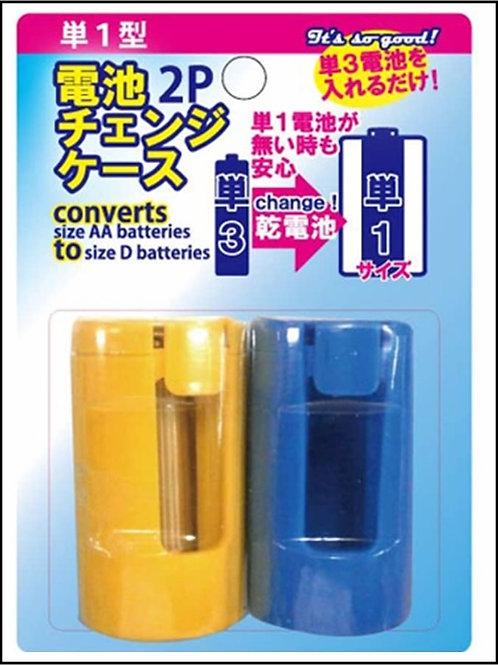 【1個90円】単3→単1 電池チェンジ