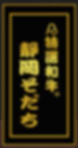 BBQ静岡そだちロゴ.png