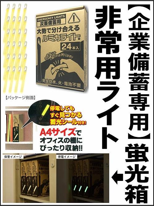 【1本120円】非常用簡易パッキンライト24本まとめ買い