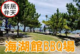 海湖館TOP.png