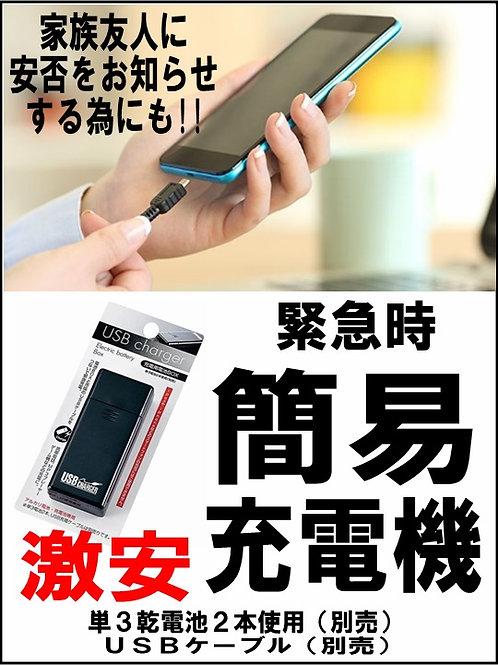 【1機250円】スマホ充電機(三菱アルカリ電池4本付)