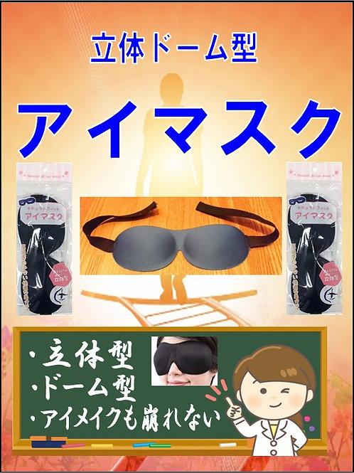 【1個90円】新開発立体型アイマスク