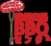 遠州BBQロゴ .png