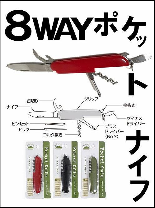 【1個90円】使い道8WAY ポケットナイフ