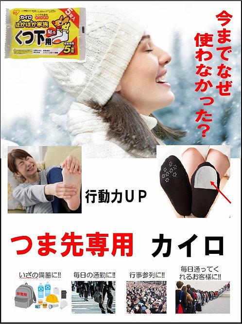 【1袋両足2個で70円】つま先専用カイロ5袋