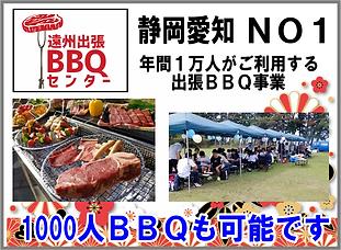遠州BBQ.png