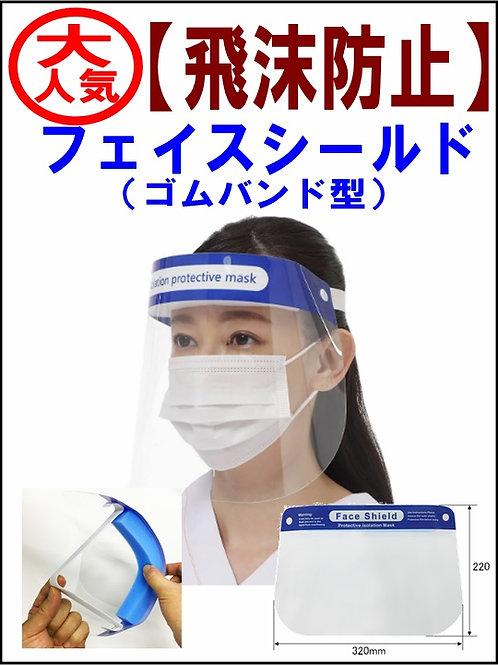 【1個150円】ゴムバンド型フェイスシールド