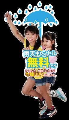 繝上z繝ウ繝募・繧雁・縺・utennmuryou.png