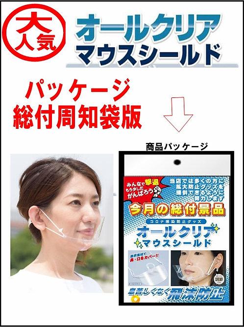 【1個150円】マウスシールド