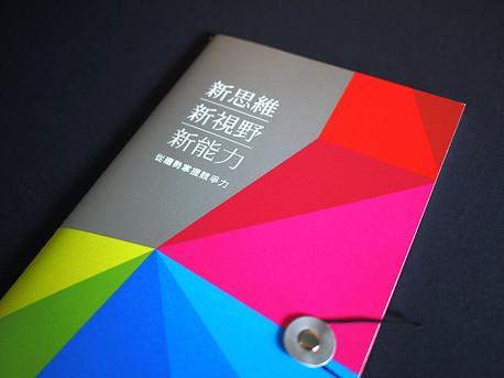 智榮基金 Event Guide