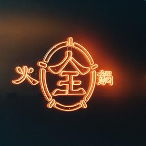 Tsuan Hotpot