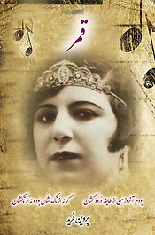 Ghamar Cover for Ad.jpg