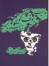 Hedayat Cover.tif