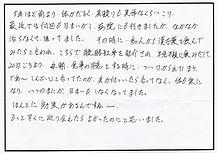 お客様の手記5