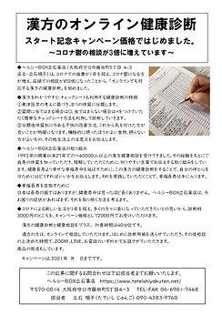 プレスリリース 漢方の健康診断4.JPG